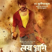 Lai Bhaari Marathi Movie Poster