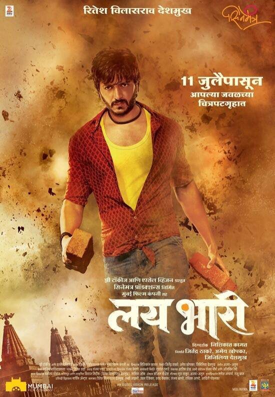 lai bhaari marathi movie poster still photos ritesh