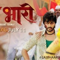 Lai Bhaari Marathi Movie