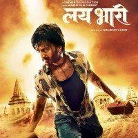 Lai Bhaari Marathi Movie Poster