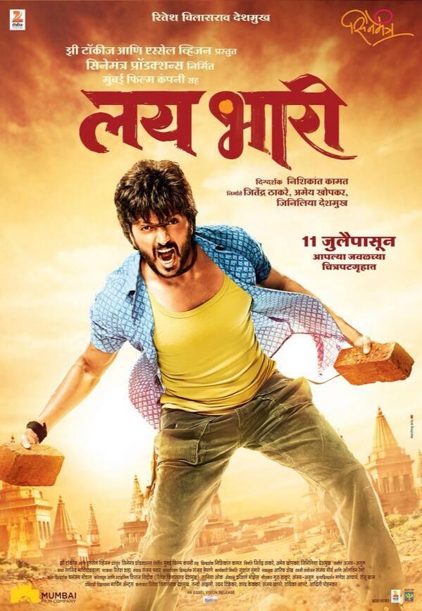 Lai Bhaari Marathi Movie Posters Still Photos :