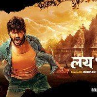 Lai Bhaari Marathi Movie