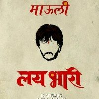 Lai Bhaari - Mauli Teaser Poster