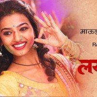 Lai Bhaari - Radhika Apte Movie Still Photos