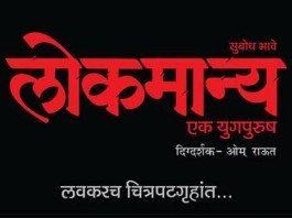 Lokmanya Ek Yug Purush Marathi Movie