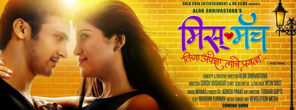 Miss Match Marathi Movie