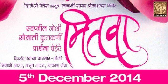 Mitwa Marathi Film