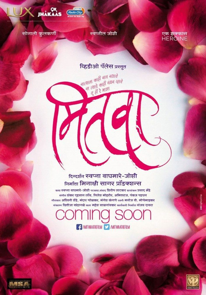 Mitwaa Marathi Movie Poster