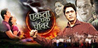 Ekta Ek Power (2014)