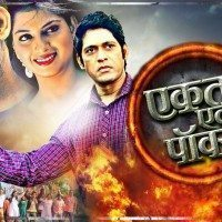 Ekta Ek Power Marathi Movie