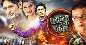 Ekta Ek Power Marathi Movie
