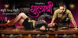 Gulabi Marathi Movie