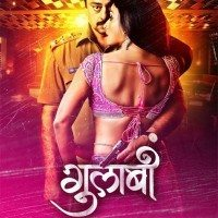 Gulabi Marathi Movie Teaser Poster