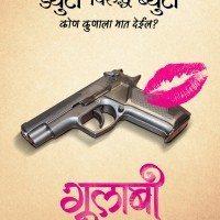 Gulabi Movie Teaser Poster