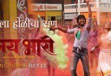 Holi Song - Lai Bhaari Marathi Movie