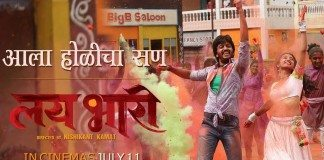 Holi Song - Lai Bhaari Marathi Movie