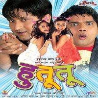 Hu Tu Tu (2014) Movie Poster