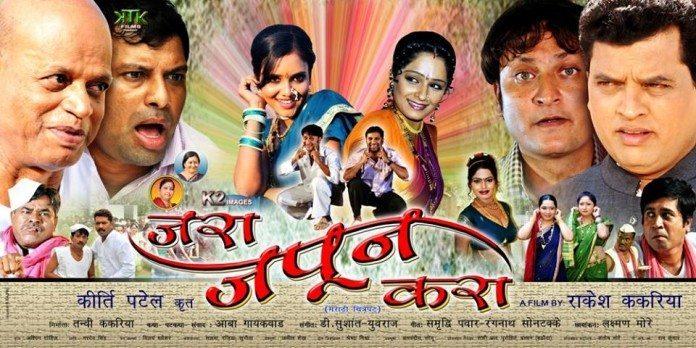 Jara Japun Kara marathi movie