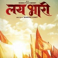 Lai Bhaari Marathi Movie Teaser Poster