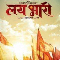 Lai Bhaari Marathi Movie Teaser Poster