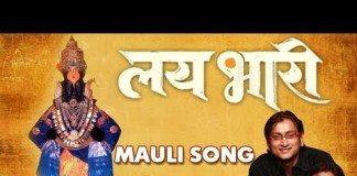 Mauli Song With Lyrics - Lai Bhaari - Ajay Atul