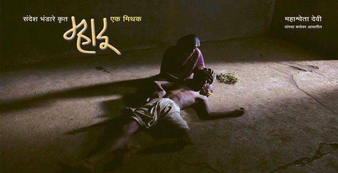 Mhadu Marathi Movie