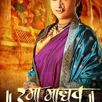 Mrunal Kulkarni as Gopikabai - Rama Madhav
