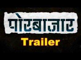 Por Bazaar – Trailer Marathi movie