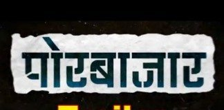 Por Bazaar – Trailer Marathi movie