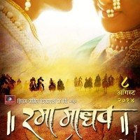 Rama Madhav (2014) Marathi Movie Poster