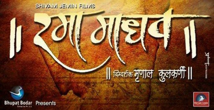 Rama Madhav Marathi Movie