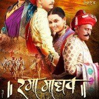 Rama Madhav Marathi Movie Poster