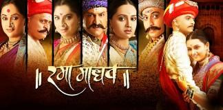 Rama Madhav Marathi Movie