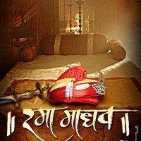Rama Madhav Movie Poster