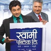 Swami Public Limited Marathi Movie Poster