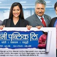 Swami Public Limited Marathi Movie