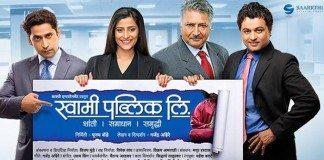 Swami Public Limited Marathi Movie