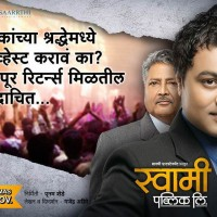 Swami Public Ltd Marathi Film