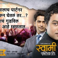 Swami Public Ltd Marathi Movie