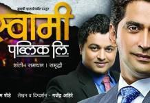 Swami Public Ltd Movie