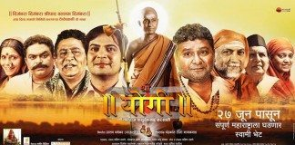 Yogi Marathi Movie
