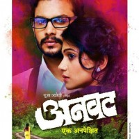 Anvatt (2014) Marathi Movie poster