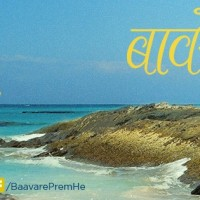 Baavare Prem He Marathi Movie