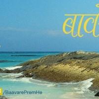 Baavare Prem He Marathi Movie