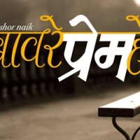 Baware Prem He Marathi Movie