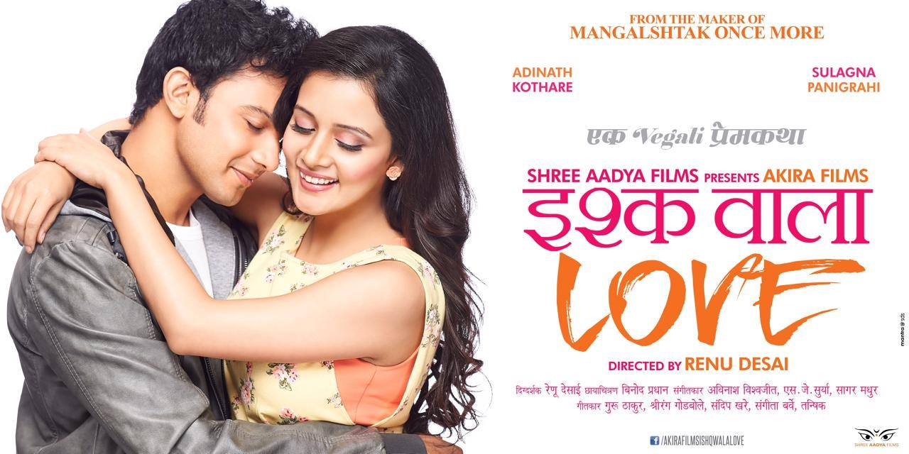 Ishq Wala Love Marathi Movie Cast Story Photos Release Date Actress