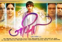 Janiva Marathi Movie