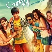 Janiva Marathi Movie Poster - Satya Manjrekar