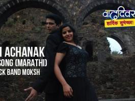 Kuni Achanak - Marathi Song - Vaadhdivsachya Haardik Shubhechcha