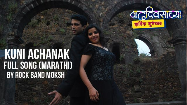 Kuni-Achanak-Marathi-Song-Vaadhdivsachya